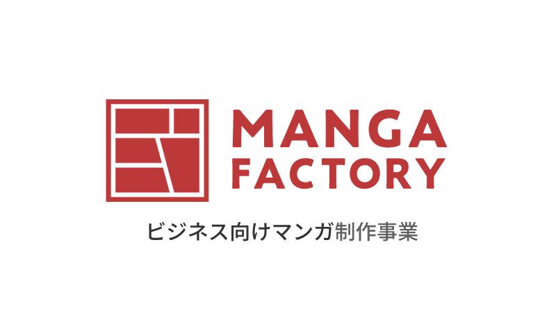 マンガファクトリー