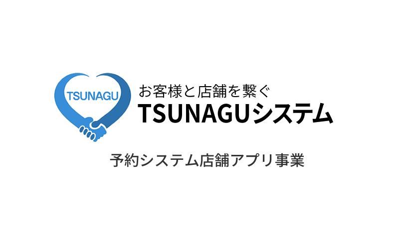TSUNAGU予約システム